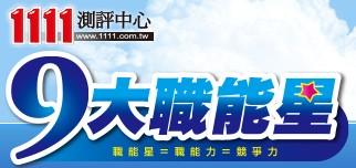 1111人力銀行-九大職能星